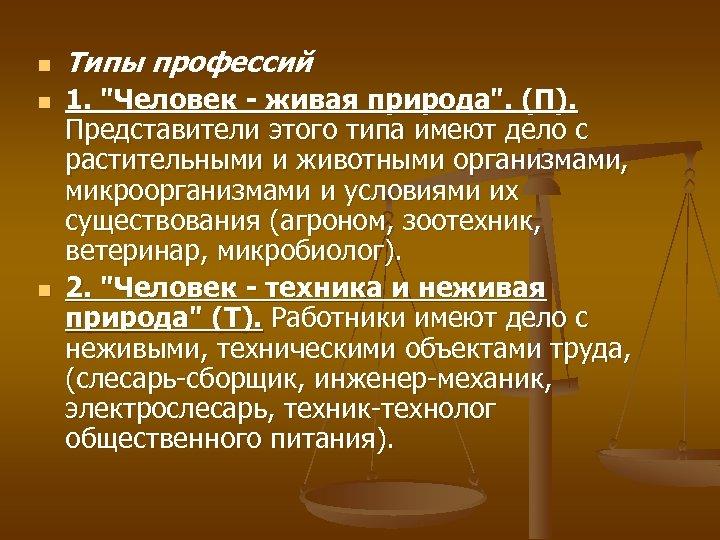n n n Типы профессий 1.