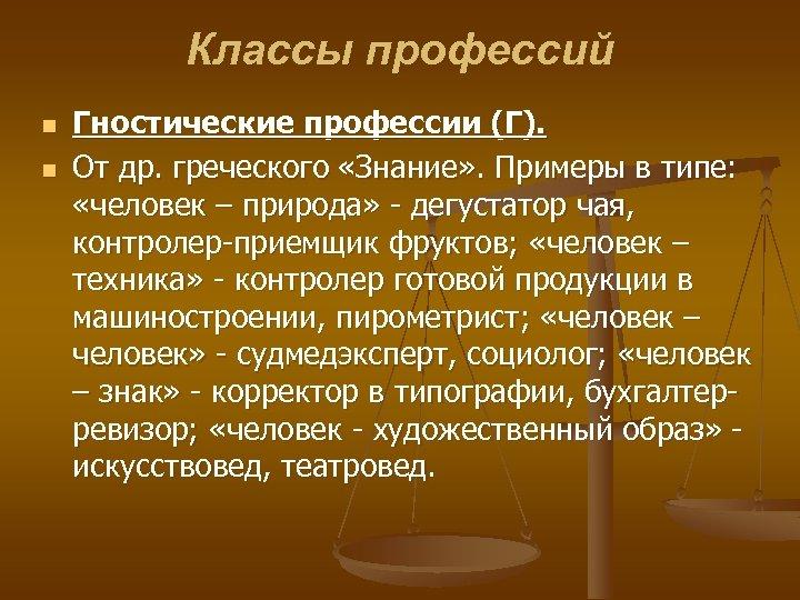 Классы профессий n n Гностические профессии (Г). От др. греческого «Знание» . Примеры в
