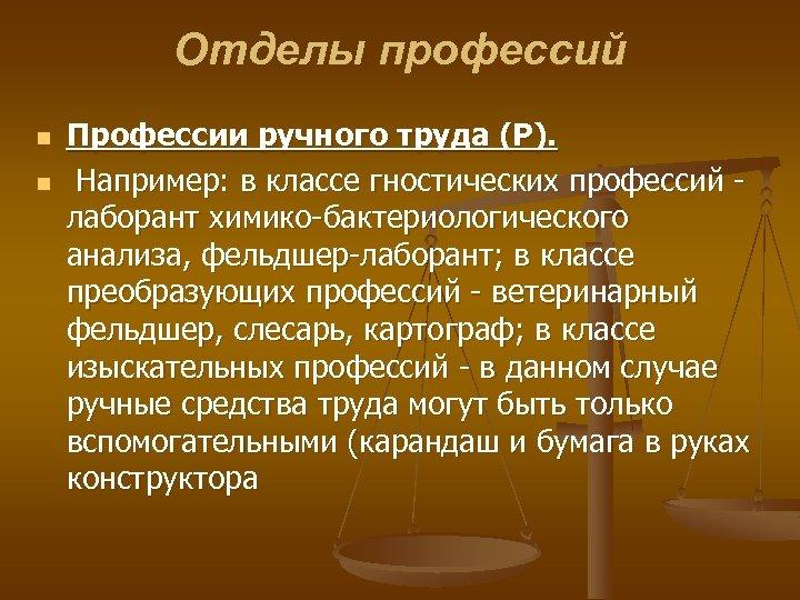 Отделы профессий n n Профессии ручного труда (Р). Например: в классе гностических профессий -