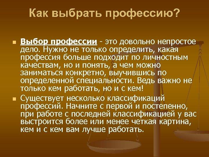 Как выбрать профессию? n n Выбор профессии - это довольно непростое дело. Нужно не