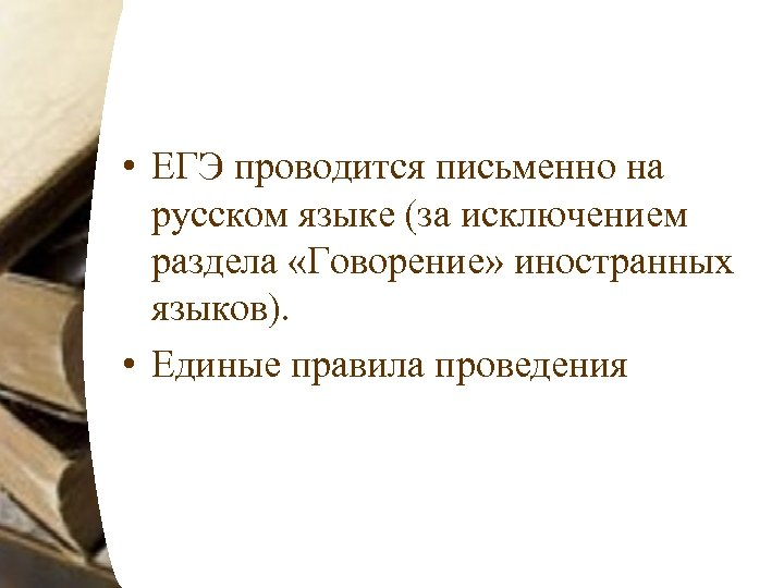 • ЕГЭ проводится письменно на русском языке (за исключением раздела «Говорение» иностранных языков).