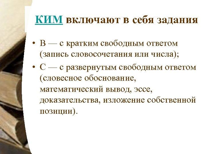 КИМ включают в себя задания • В — с кратким свободным ответом (запись словосочетания