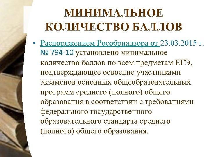 МИНИМАЛЬНОЕ КОЛИЧЕСТВО БАЛЛОВ • Распоряжением Рособрнадзора от 23. 03. 2015 г. № 794 -10