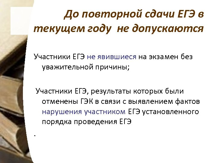 До повторной сдачи ЕГЭ в текущем году не допускаются Участники ЕГЭ не явившиеся на