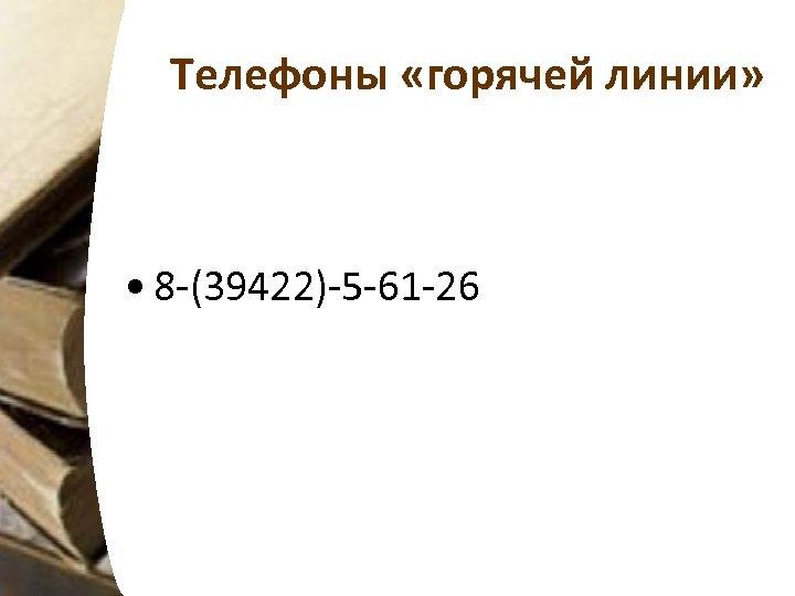 Телефоны «горячей линии» • 8 -(39422)-5 -61 -26