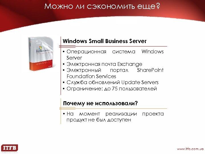 Можно ли сэкономить еще? Windows Small Business Server • Операционная система Windows Server •