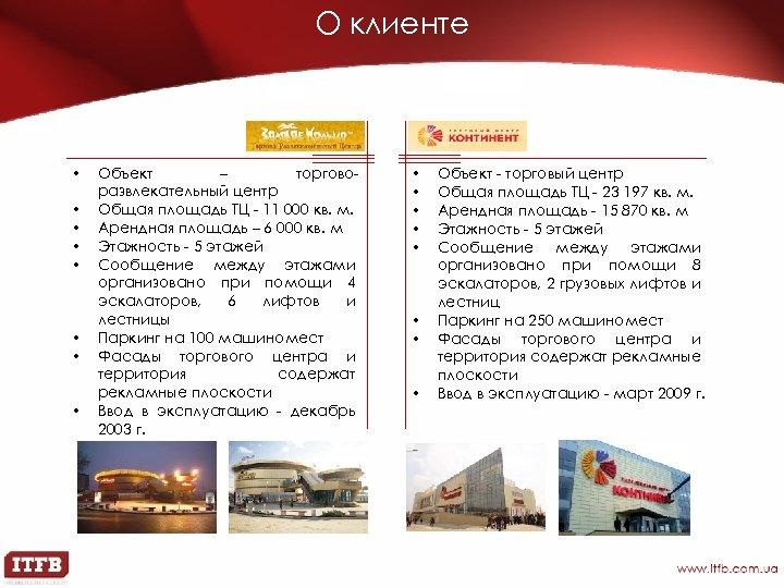 О клиенте • • Объект – торговоразвлекательный центр Общая площадь ТЦ - 11 000