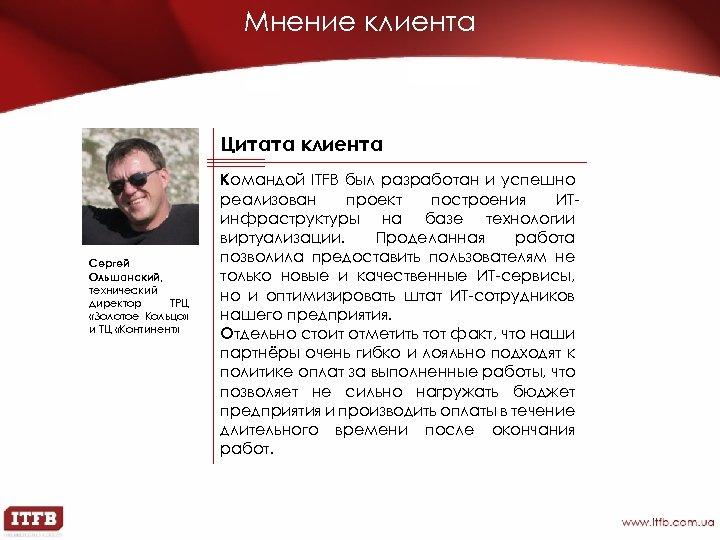 Мнение клиента Цитата клиента Сергей Ольшанский, технический директор ТРЦ «Золотое Кольцо» и ТЦ «Континент»