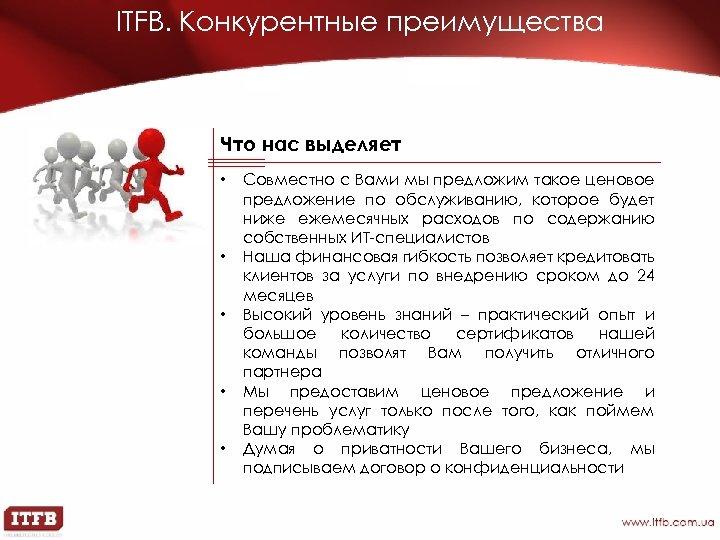 ITFB. Конкурентные преимущества Что нас выделяет • • • Совместно с Вами мы предложим