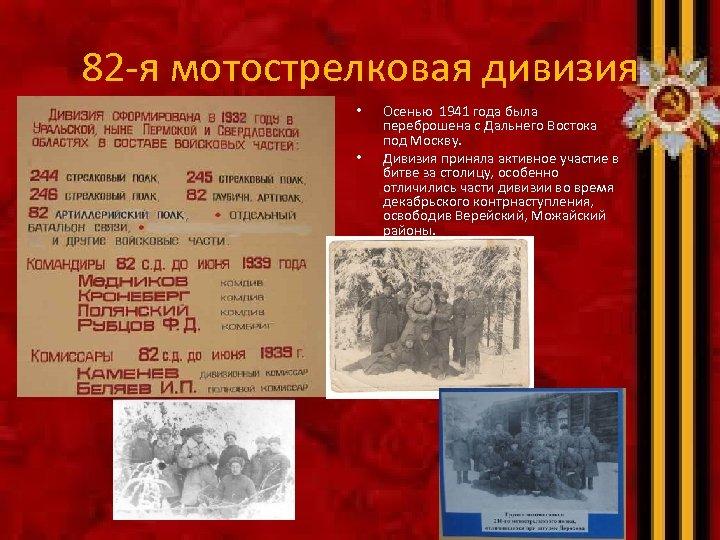 82 -я мотострелковая дивизия • • • Осенью 1941 года была переброшена с Дальнего