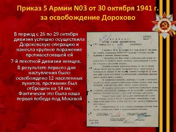 Приказ 5 Армии N 03 от 30 октября 1941 г. за освобождение Дорохово В