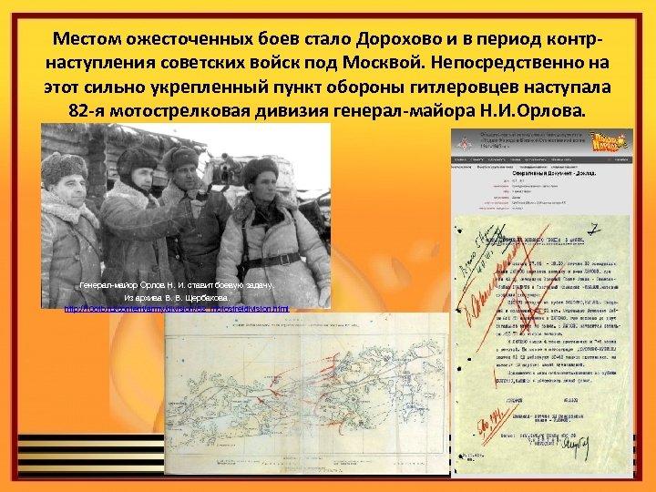 Местом ожесточенных боев стало Дорохово и в период контрнаступления советских войск под Москвой. Непосредственно