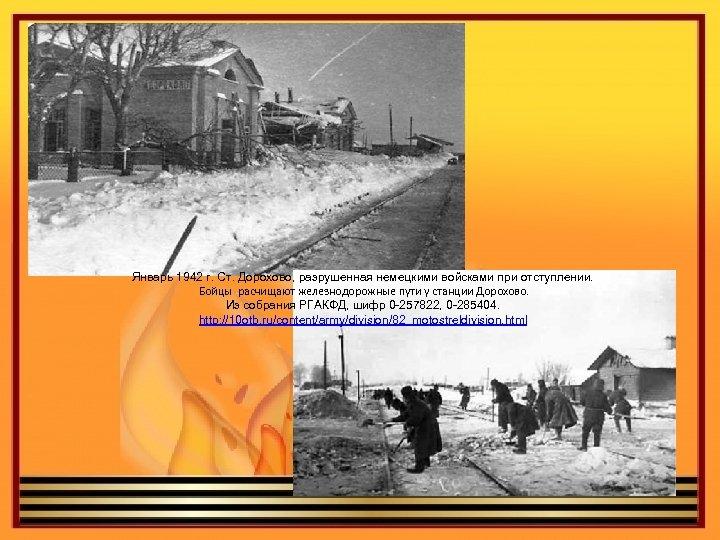 Январь 1942 г. Ст. Дорохово, разрушенная немецкими войсками при отступлении. Бойцы расчищают железнодорожные пути