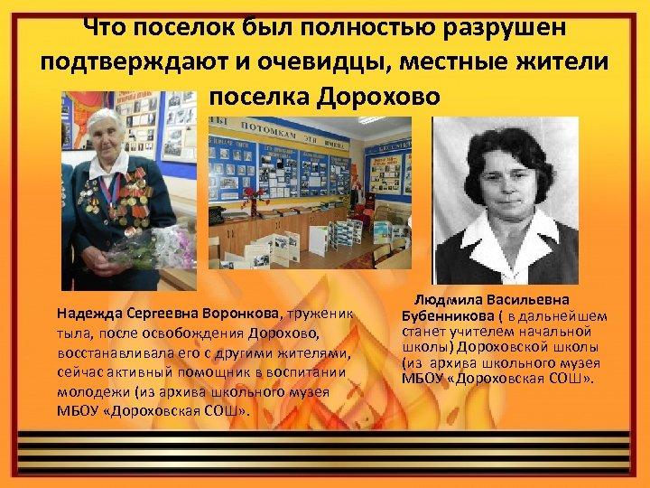 Что поселок был полностью разрушен подтверждают и очевидцы, местные жители поселка Дорохово Надежда Сергеевна