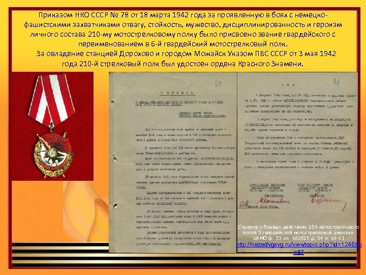 • Приказом НКО СССР № 78 от 18 марта 1942 года за проявленную