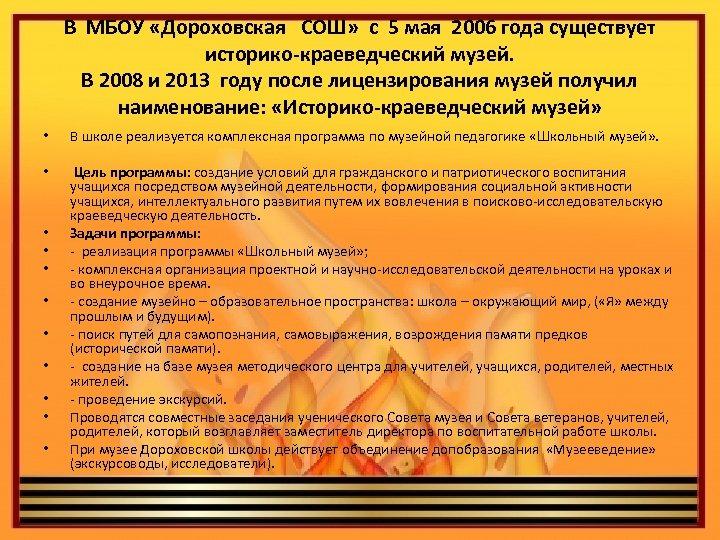 В МБОУ «Дороховская СОШ» с 5 мая 2006 года существует историко-краеведческий музей. В 2008