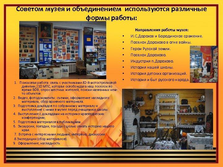Советом музея и объединением используются различные формы работы: 1. Поисковая работа: связь с участниками