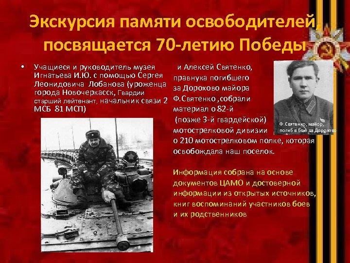 Экскурсия памяти освободителей, посвящается 70 -летию Победы • Учащиеся и руководитель музея и Алексей