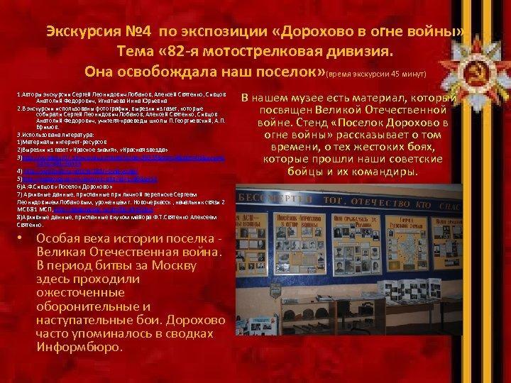 Экскурсия № 4 по экспозиции «Дорохово в огне войны» Тема « 82 -я мотострелковая