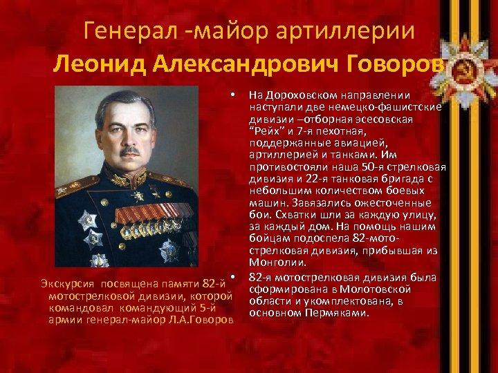 Генерал -майор артиллерии Леонид Александрович Говоров • • Экскурсия посвящена памяти 82 -й мотострелковой