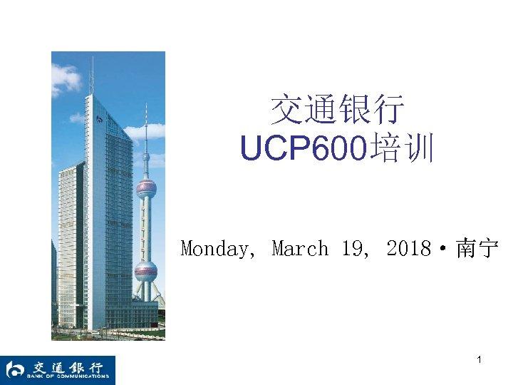 交通银行 UCP 600培训 Monday, March 19, 2018·南宁 1
