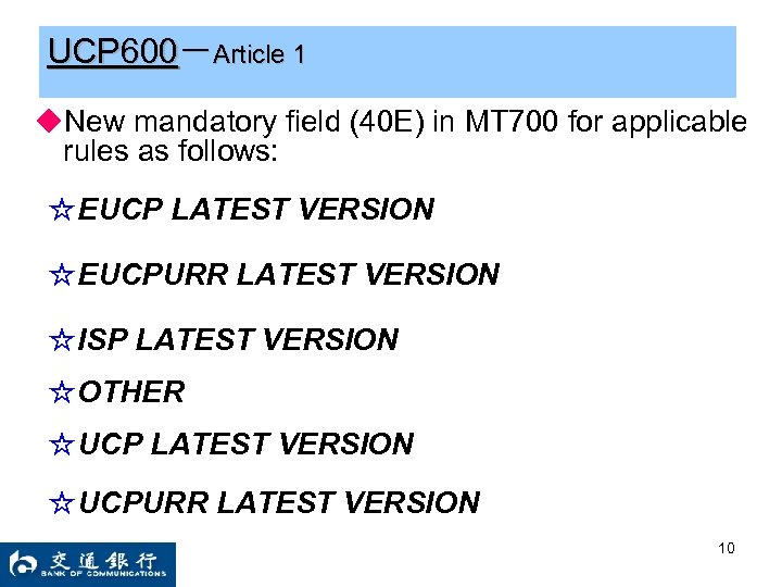 UCP 600-Article 1 ◆New mandatory field (40 E) in MT 700 for applicable rules