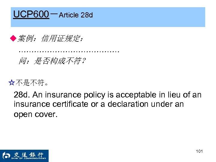 UCP 600-Article 28 d ◆案例:信用证规定: ………………… 问:是否构成不符? ☆不是不符。 28 d. An insurance policy is