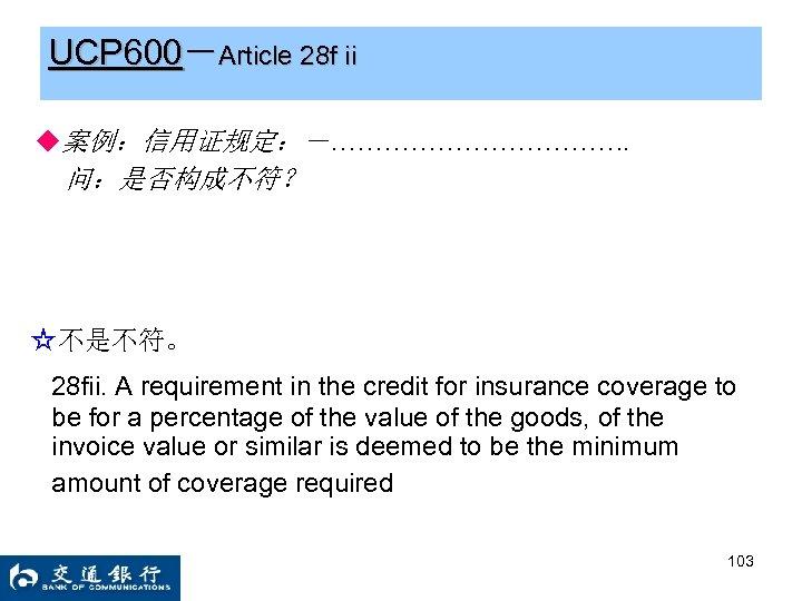 UCP 600-Article 28 f ii ◆案例:信用证规定:-………………. 问:是否构成不符? ☆不是不符。 28 fii. A requirement in the