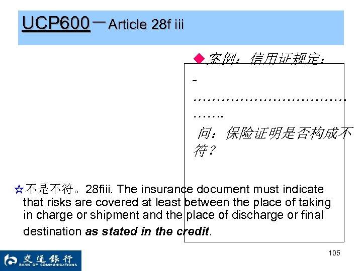 UCP 600-Article 28 f iii UCP 600-Article iii ◆案例:信用证规定: ……………… ……. 问:保险证明是否构成不 符? ☆不是不符。28