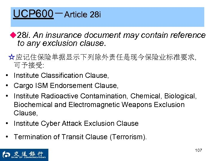 UCP 600-Article 28 i ◆28 i. An insurance document may contain reference to any