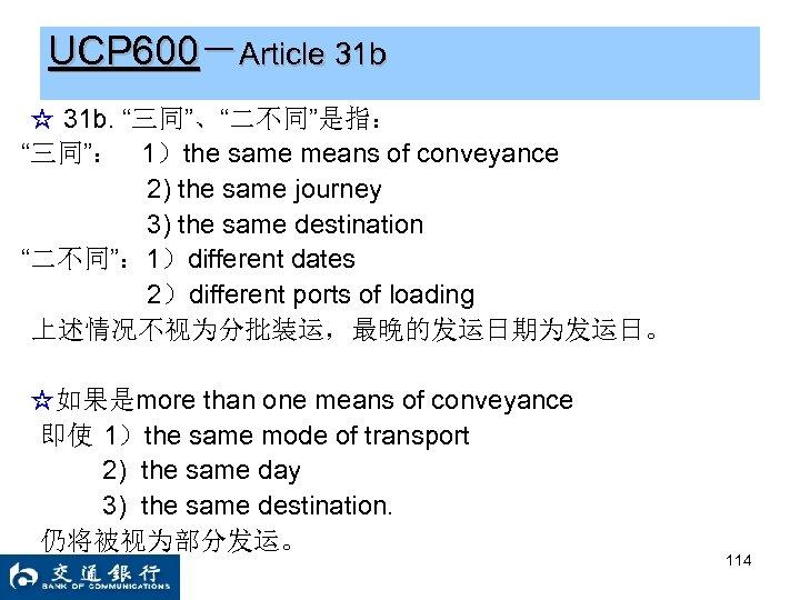 "UCP 600-Article 31 b ☆ 31 b. ""三同""、""二不同""是指: ""三同"": 1)the same means of conveyance"