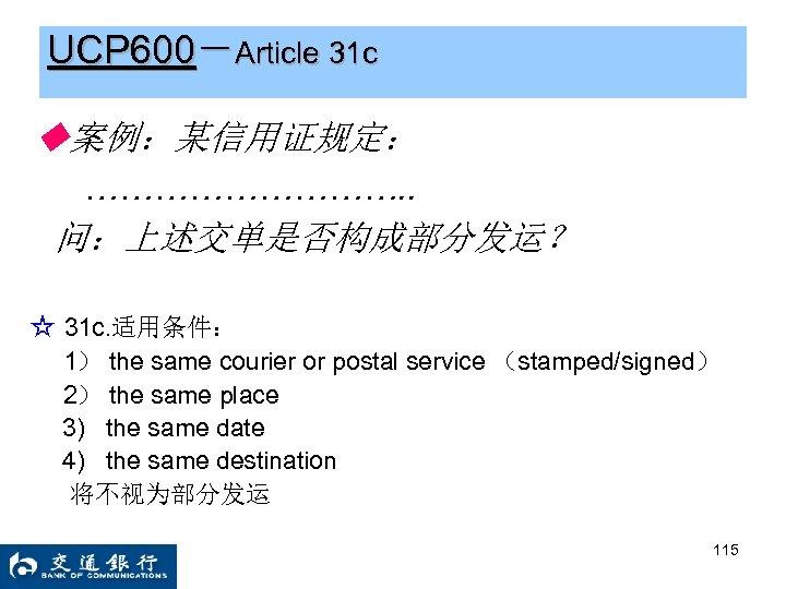 UCP 600-Article 31 c ◆案例:某信用证规定: ……………. . 问:上述交单是否构成部分发运? ☆ 31 c. 适用条件: 1) the