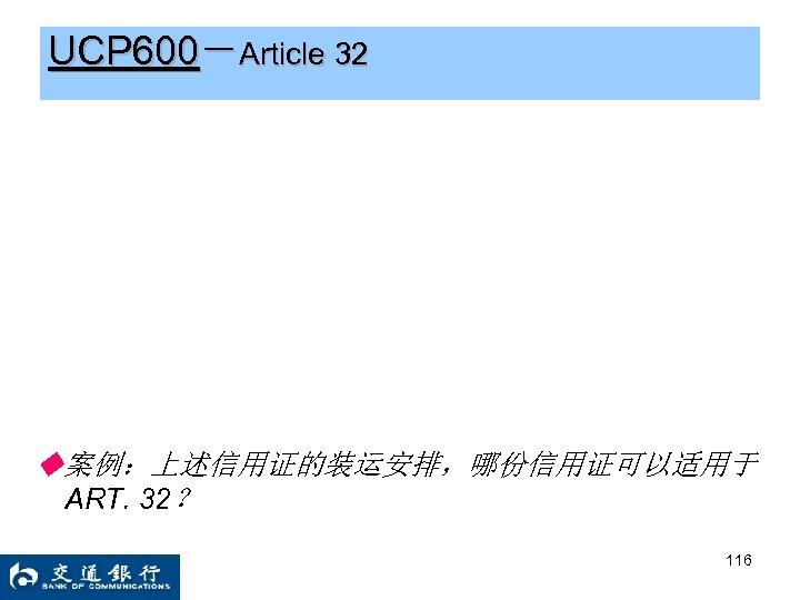UCP 600-Article 32 ◆案例:上述信用证的装运安排,哪份信用证可以适用于 ART. 32? 116