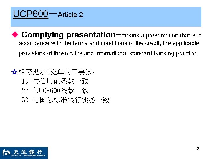 UCP 600-Article 2 ◆ Complying presentation-means a presentation that is in accordance with the