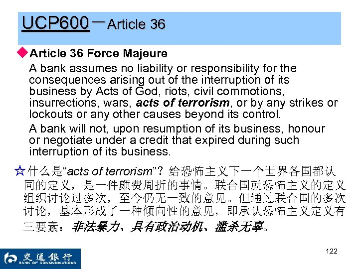 UCP 600-Article 36 ◆Article 36 Force Majeure A bank assumes no liability or responsibility