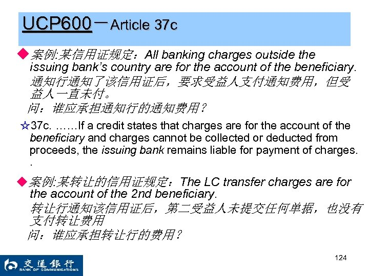 UCP 600-Article 37 c ◆案例: 某信用证规定:All banking charges outside the issuing bank's country are