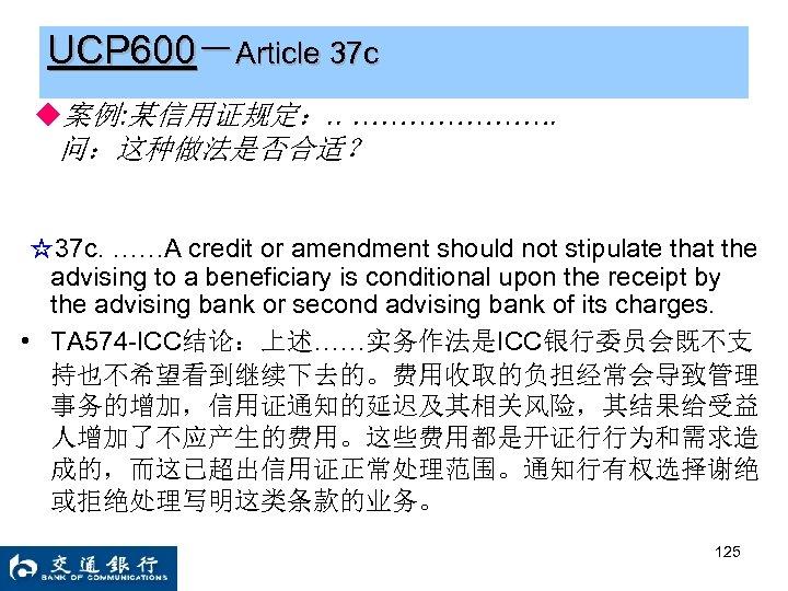 UCP 600-Article 37 c ◆案例: 某信用证规定:. . …………………. 问:这种做法是否合适? ☆37 c. ……A credit or