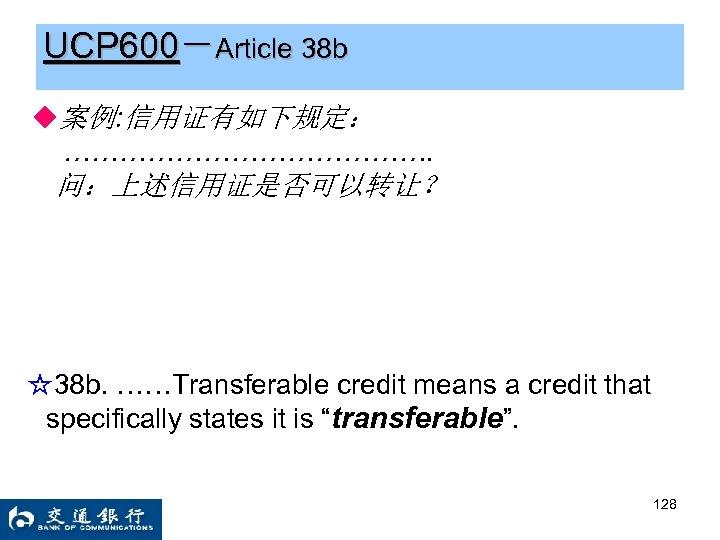 UCP 600-Article 38 b ◆案例: 信用证有如下规定: …………………. 问:上述信用证是否可以转让? ☆38 b. ……Transferable credit means a