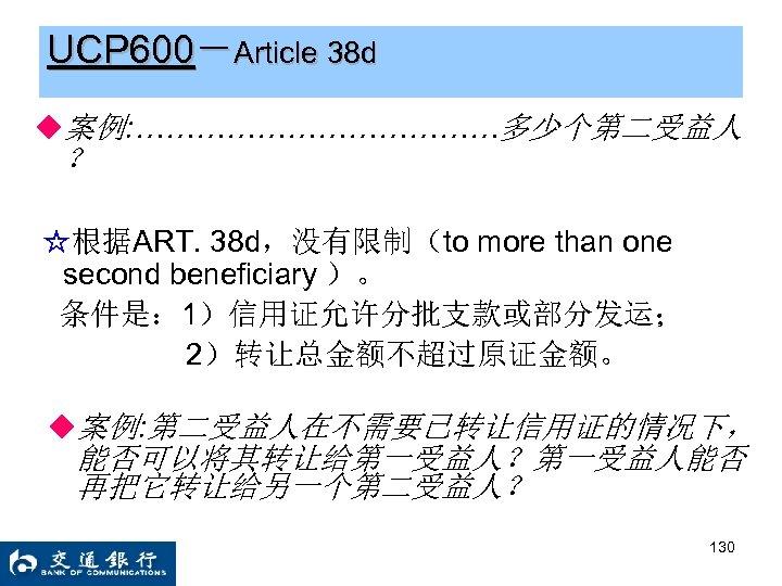 UCP 600-Article 38 d ◆案例: ………………多少个第二受益人 ? ☆根据ART. 38 d,没有限制(to more than one second