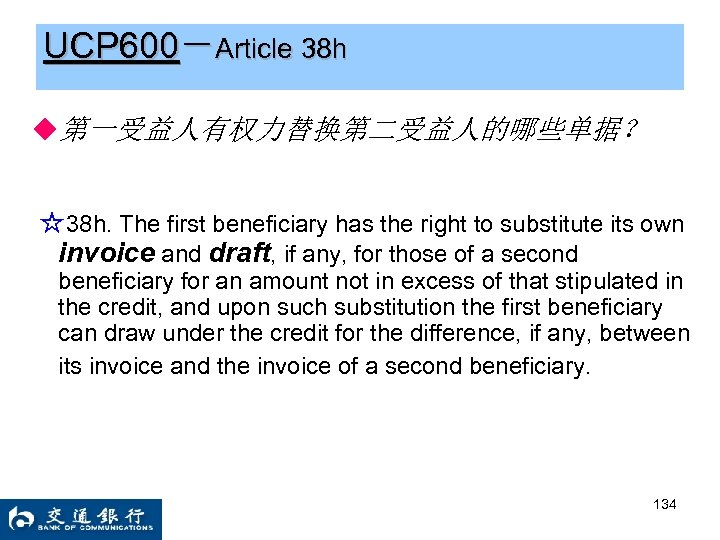 UCP 600-Article 38 h ◆第一受益人有权力替换第二受益人的哪些单据? ☆38 h. The first beneficiary has the right to