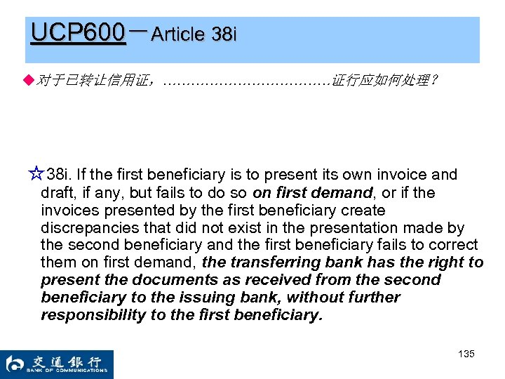 UCP 600-Article 38 i ◆对于已转让信用证,………………证行应如何处理? ☆38 i. If the first beneficiary is to present