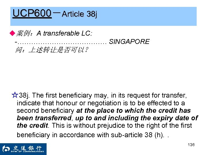 UCP 600-Article 38 j ◆案例:A transferable LC: -………………… SINGAPORE 问:上述转让是否可以? ☆38 j. The first