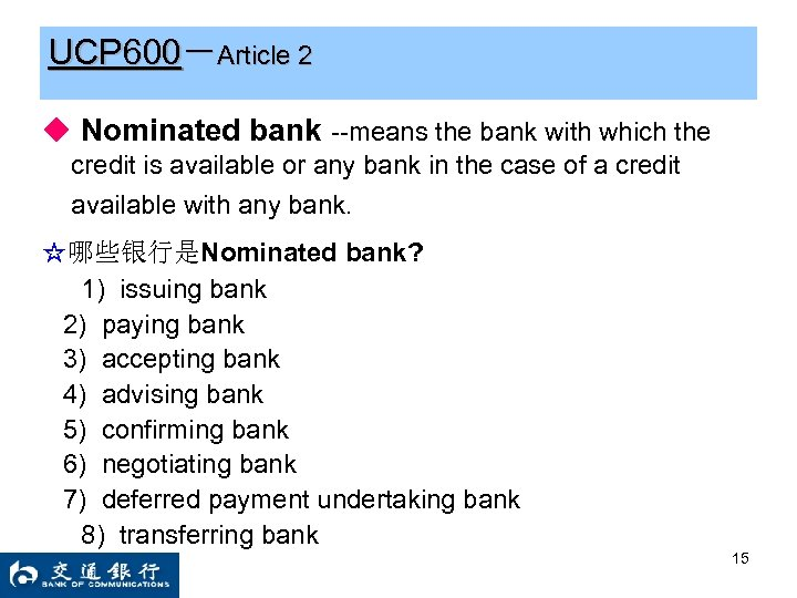 UCP 600-Article 2 ◆ Nominated bank --means the bank with which the credit is