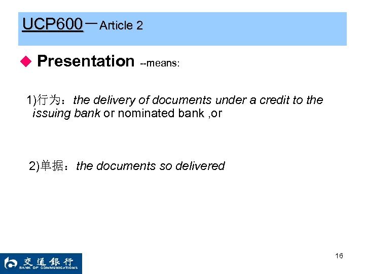 UCP 600-Article 2 ◆ Presentation --means: 1)行为:the delivery of documents under a credit to