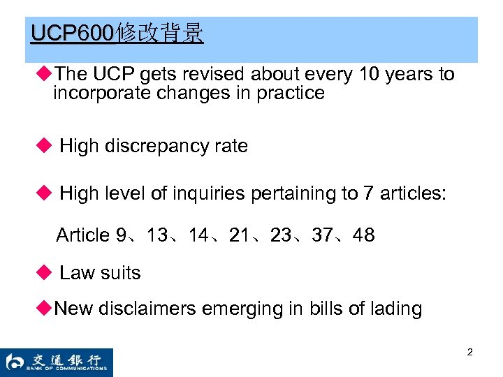 UCP 600修改背景 UCP 600 ◆The UCP gets revised about every 10 years to incorporate