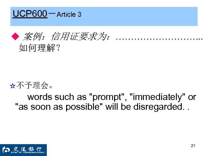 UCP 600-Article 3 ◆ 案例:信用证要求为:……………. . 如何理解? ☆不予理会。 words such as