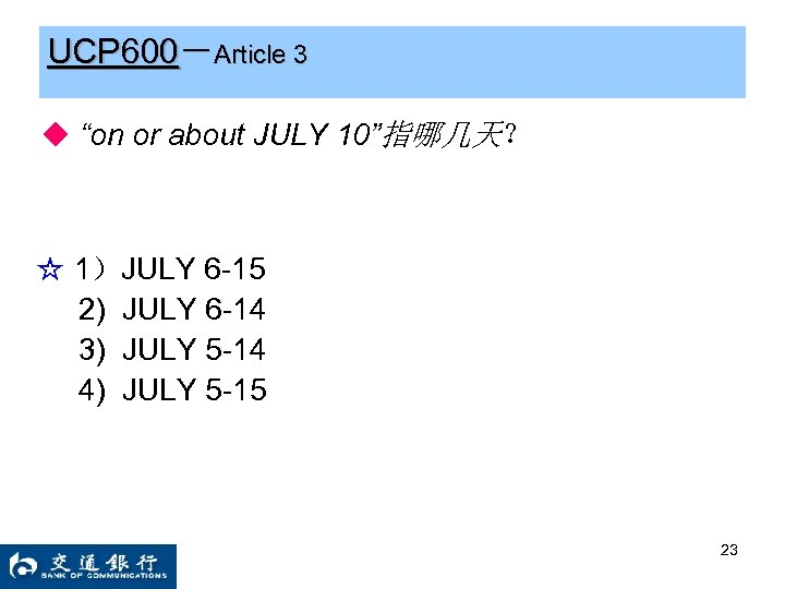 "UCP 600-Article 3 ◆ ""on or about JULY 10""指哪几天? ☆ 1)JULY 6 -15 2)"