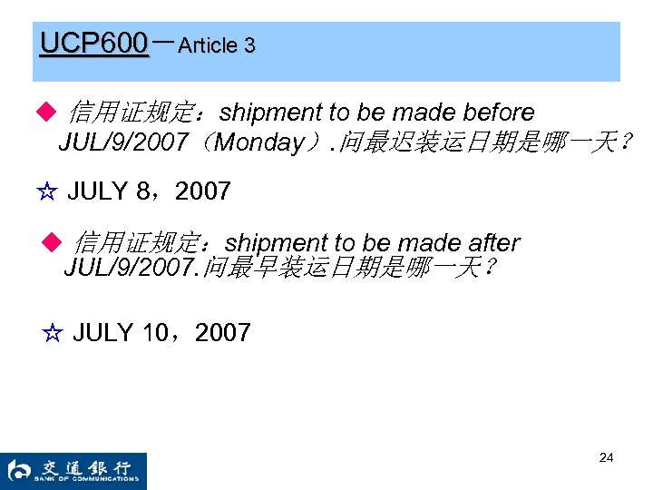 UCP 600-Article 3 ◆ 信用证规定:shipment to be made before JUL/9/2007(Monday). 问最迟装运日期是哪一天? ☆ JULY 8,2007
