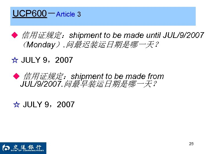 UCP 600-Article 3 ◆ 信用证规定:shipment to be made until JUL/9/2007 (Monday). 问最迟装运日期是哪一天? ☆ JULY
