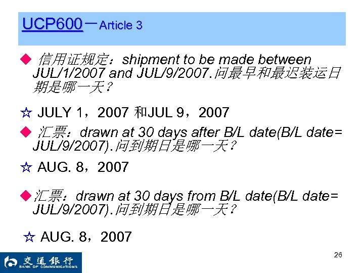 UCP 600-Article 3 ◆ 信用证规定:shipment to be made between JUL/1/2007 and JUL/9/2007. 问最早和最迟装运日 期是哪一天?